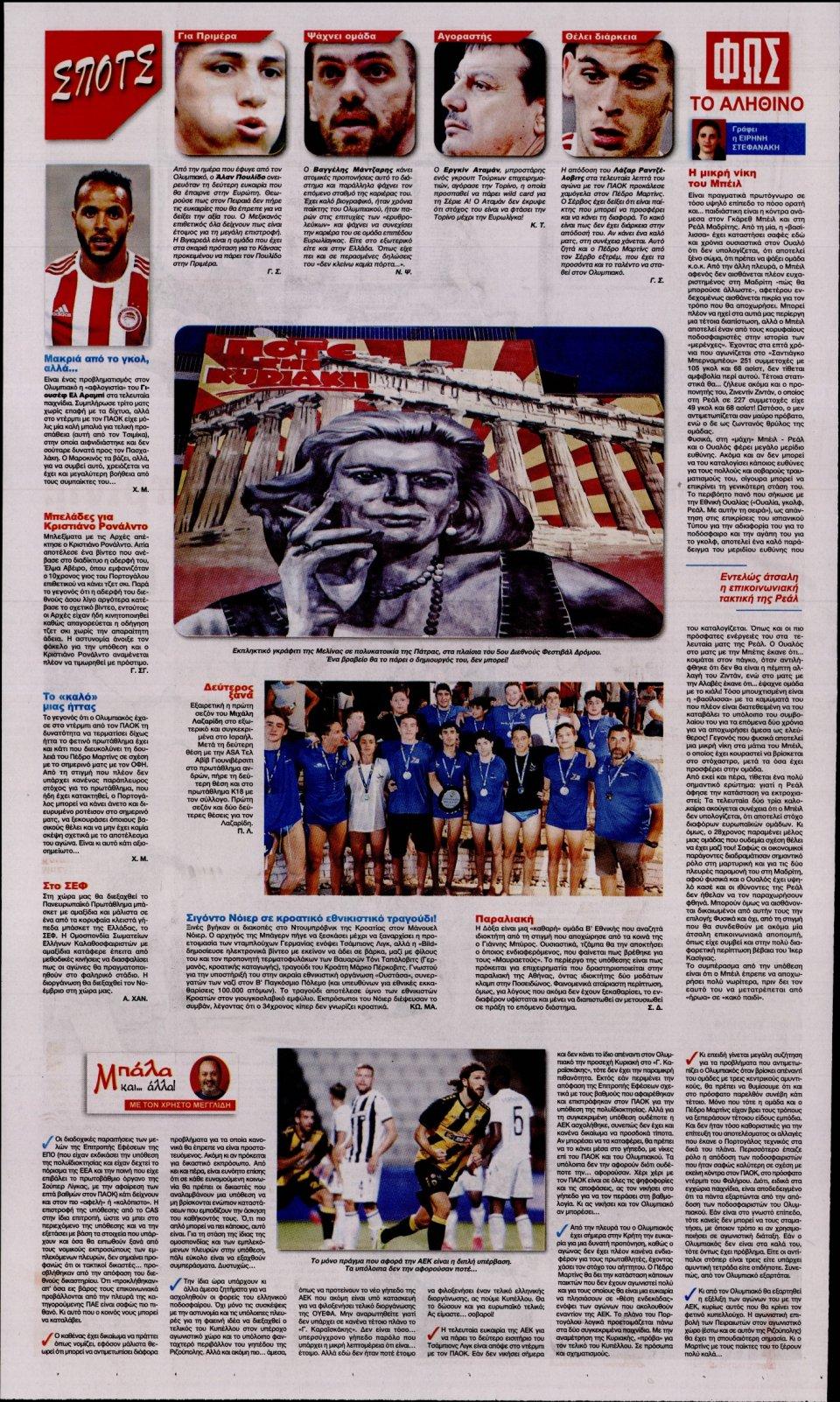 Οπισθόφυλλο Εφημερίδας - Φως των Σπορ - 2020-07-15