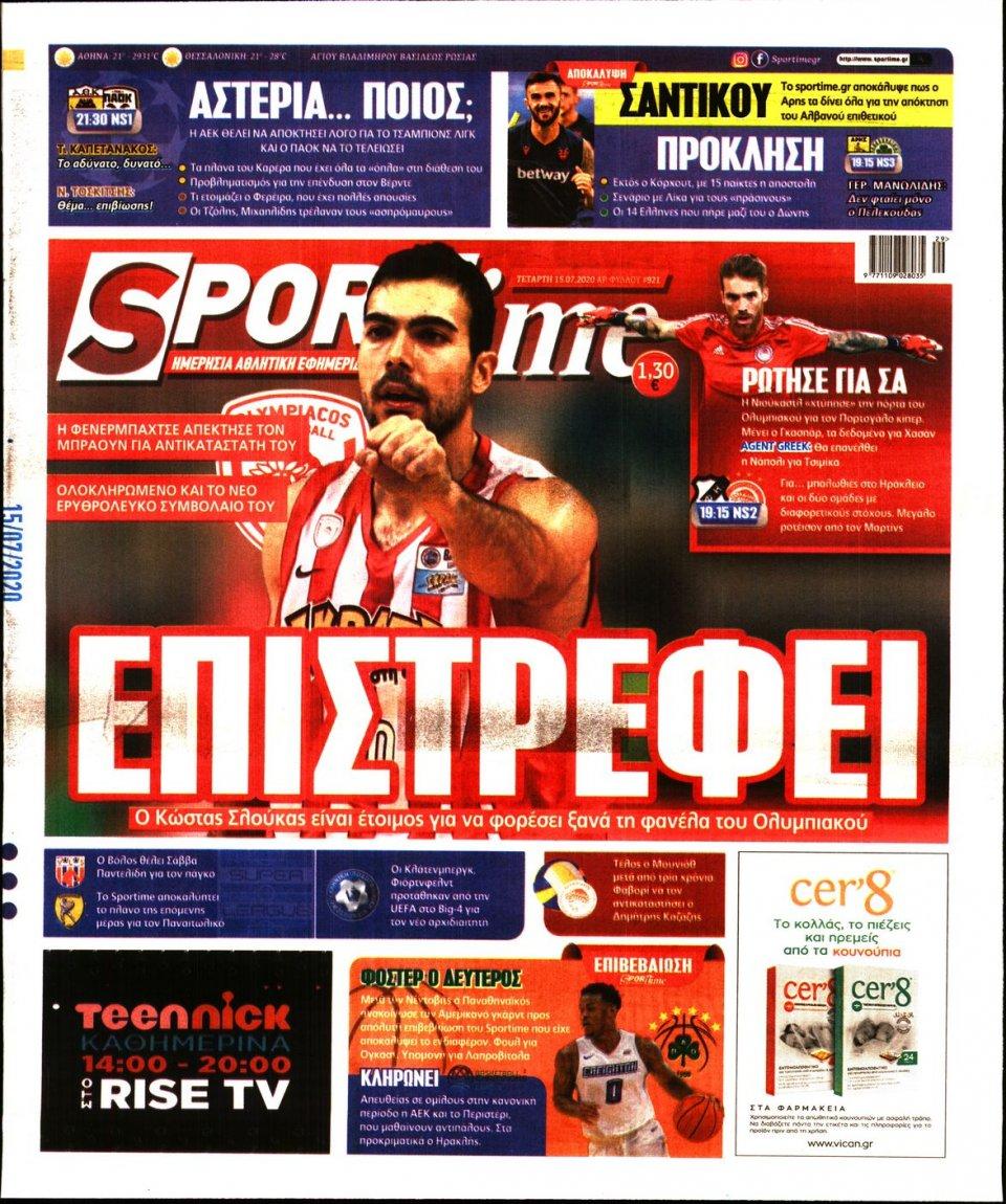 Πρωτοσέλιδο Εφημερίδας - SPORTIME - 2020-07-15