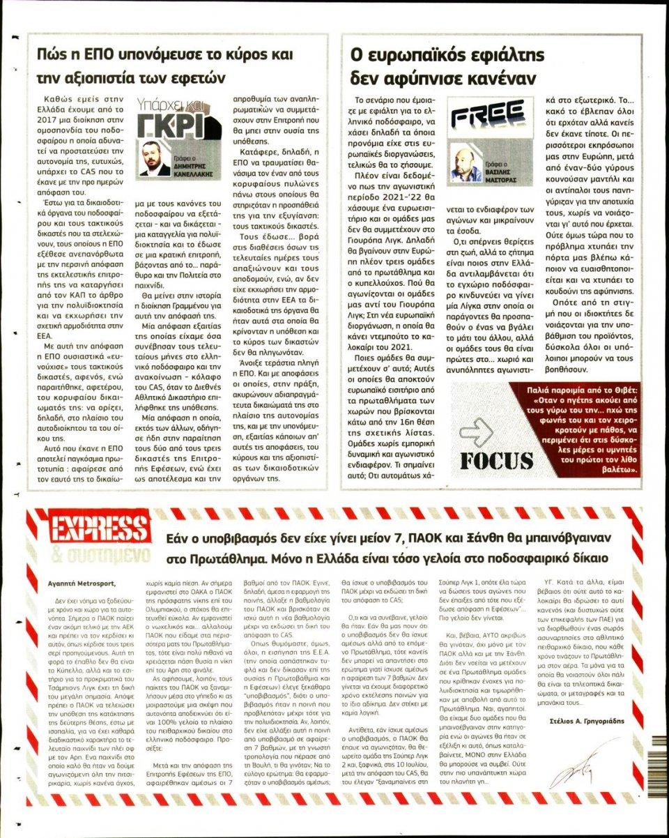 Οπισθόφυλλο Εφημερίδας - METROSPORT - 2020-07-15