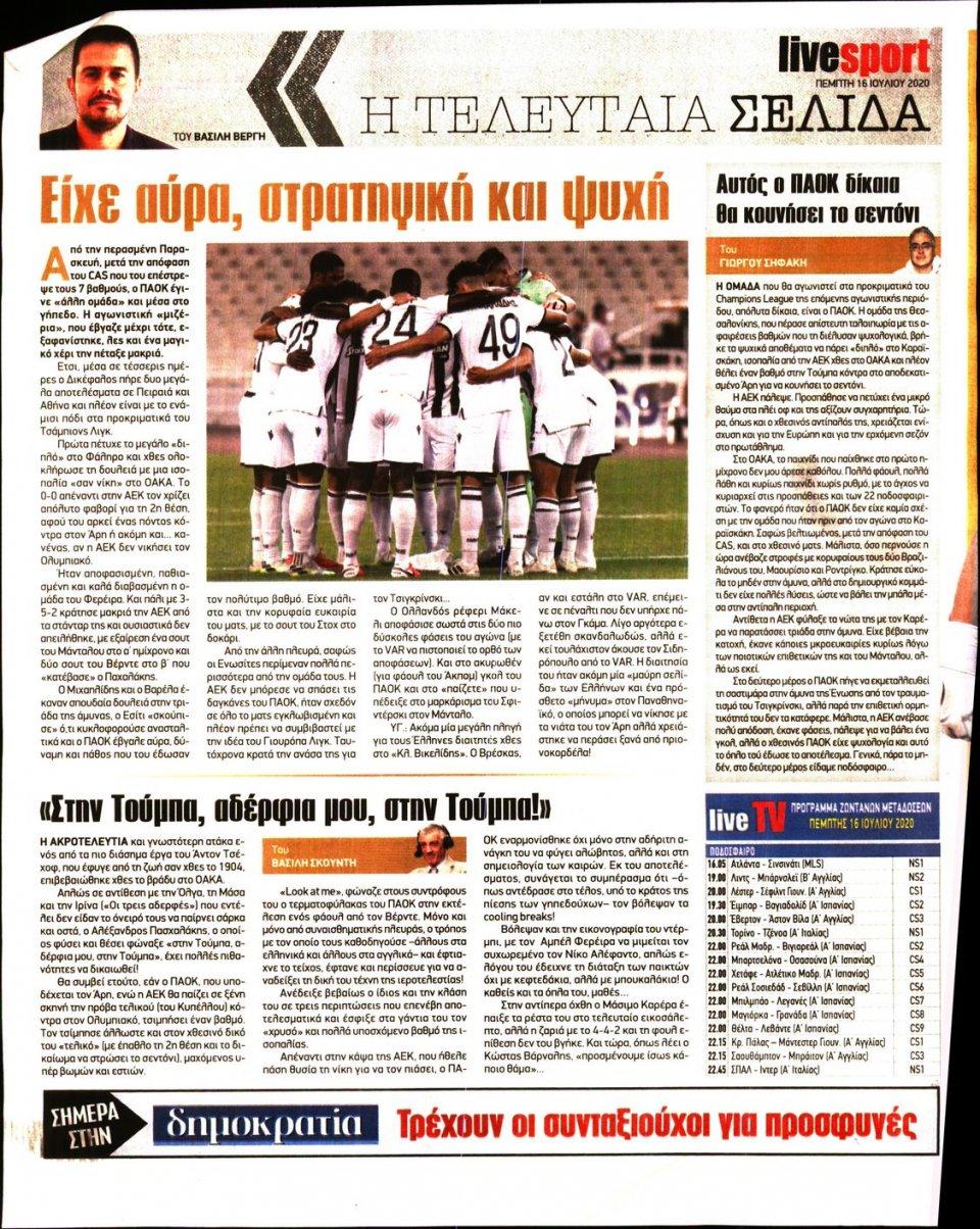 Οπισθόφυλλο Εφημερίδας - LIVE SPORT - 2020-07-16