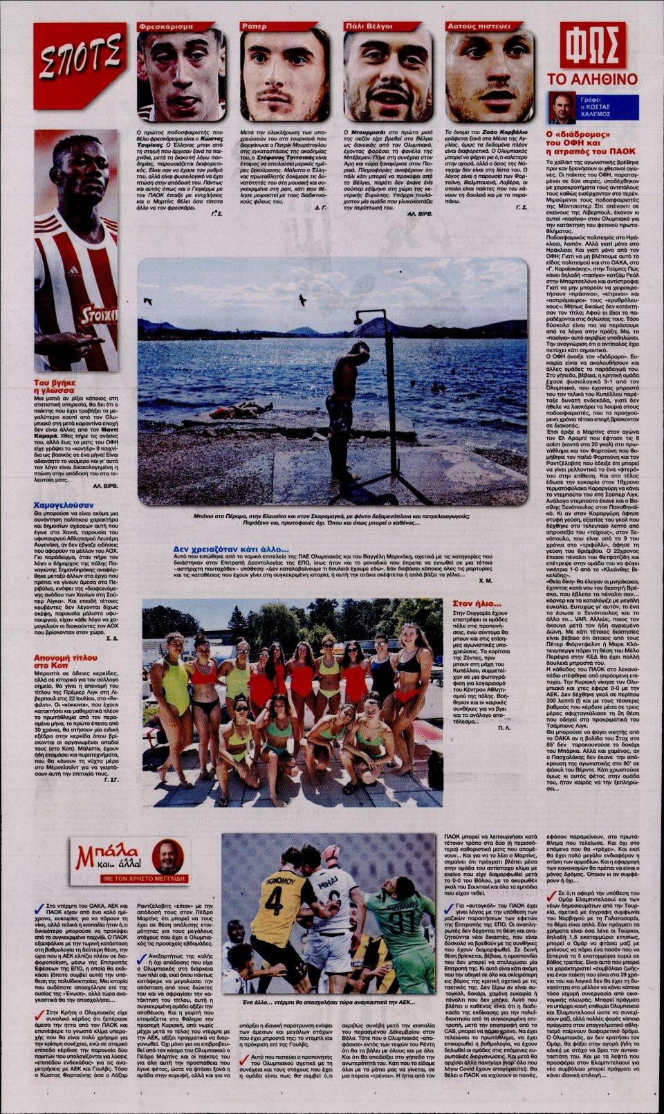 Οπισθόφυλλο Εφημερίδας - Φως των Σπορ - 2020-07-16