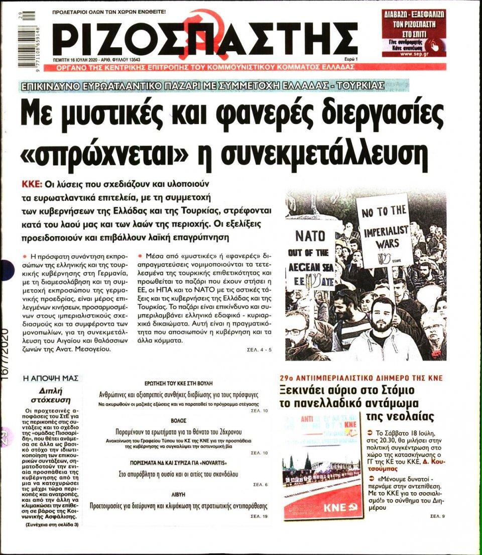 Πρωτοσέλιδο Εφημερίδας - Ριζοσπάστης - 2020-07-16