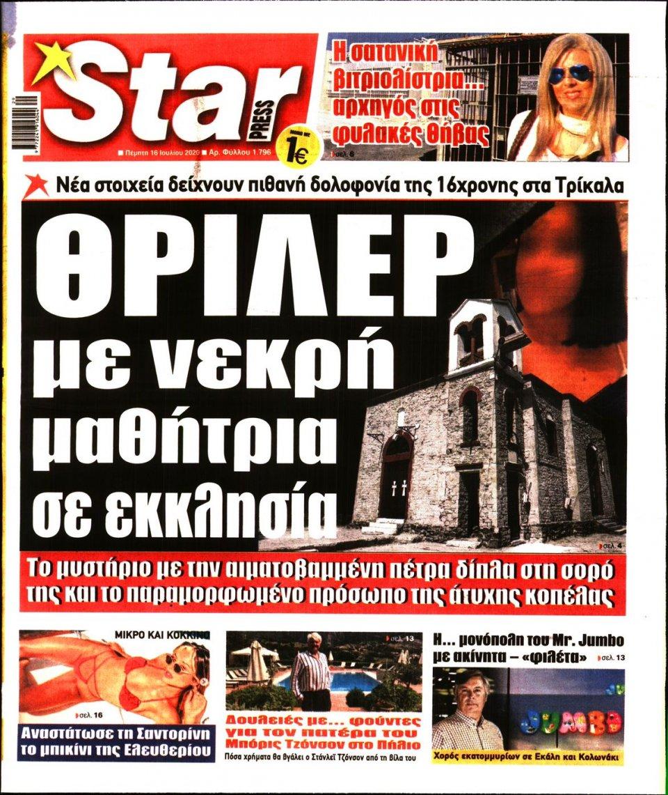 Πρωτοσέλιδο Εφημερίδας - STAR PRESS - 2020-07-16