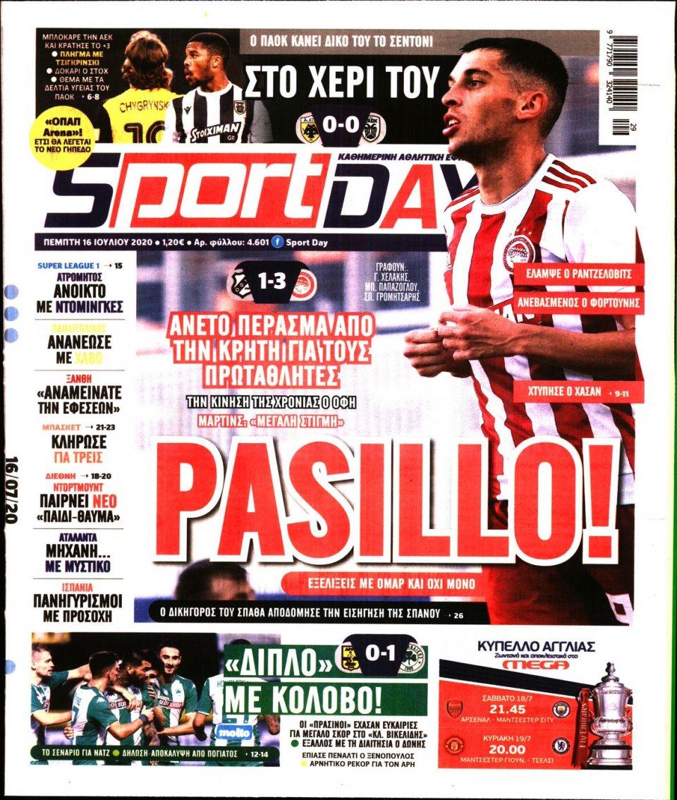 Πρωτοσέλιδο Εφημερίδας - Sportday - 2020-07-16