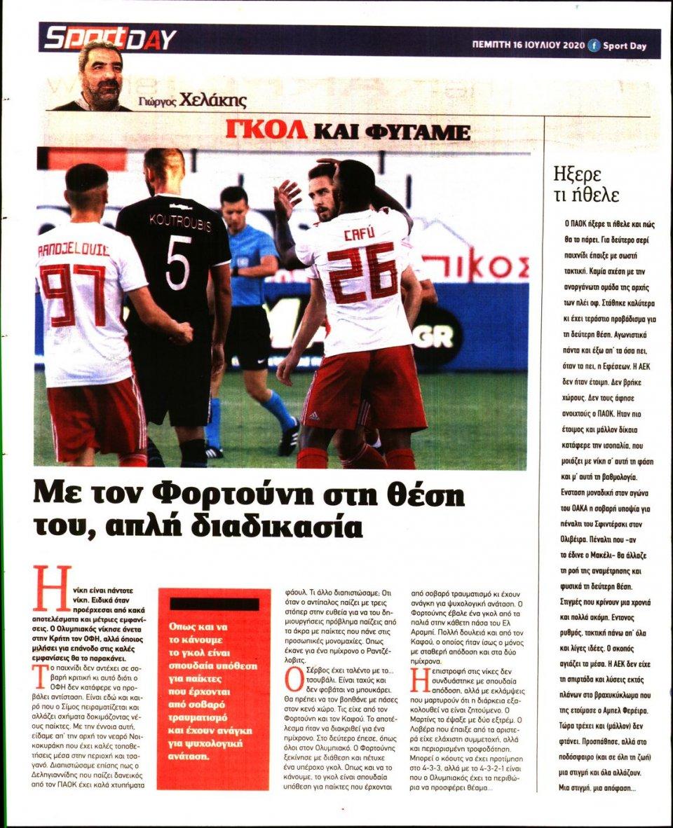 Οπισθόφυλλο Εφημερίδας - Sportday - 2020-07-16
