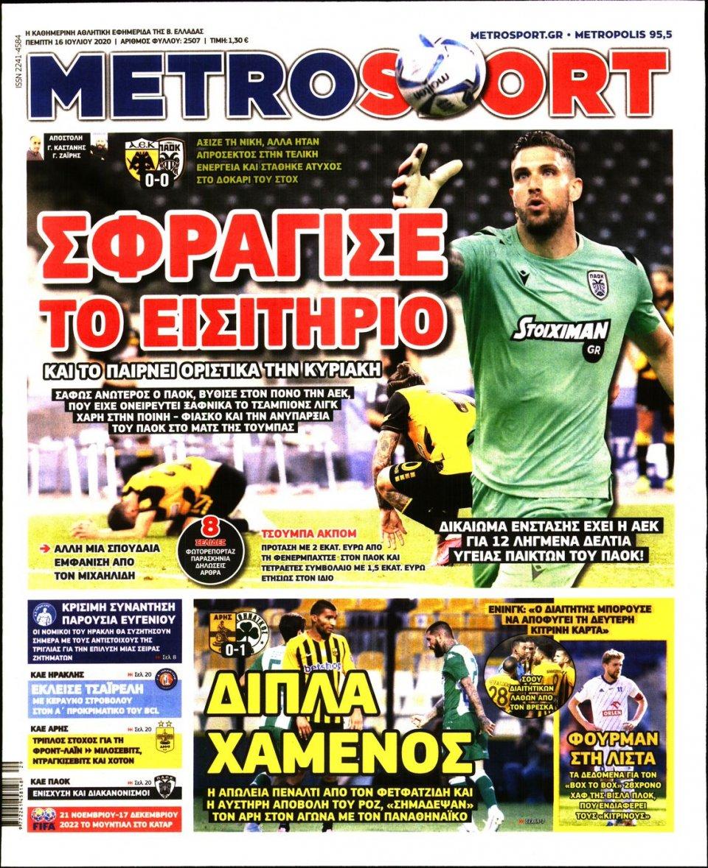 Πρωτοσέλιδο Εφημερίδας - METROSPORT - 2020-07-16