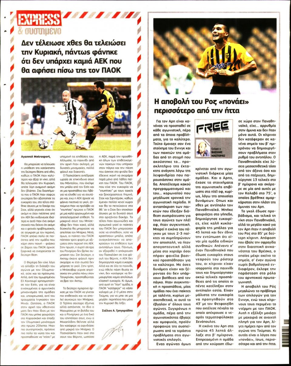Οπισθόφυλλο Εφημερίδας - METROSPORT - 2020-07-16