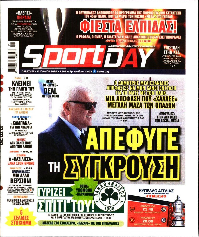 Πρωτοσέλιδο Εφημερίδας - Sportday - 2020-07-17