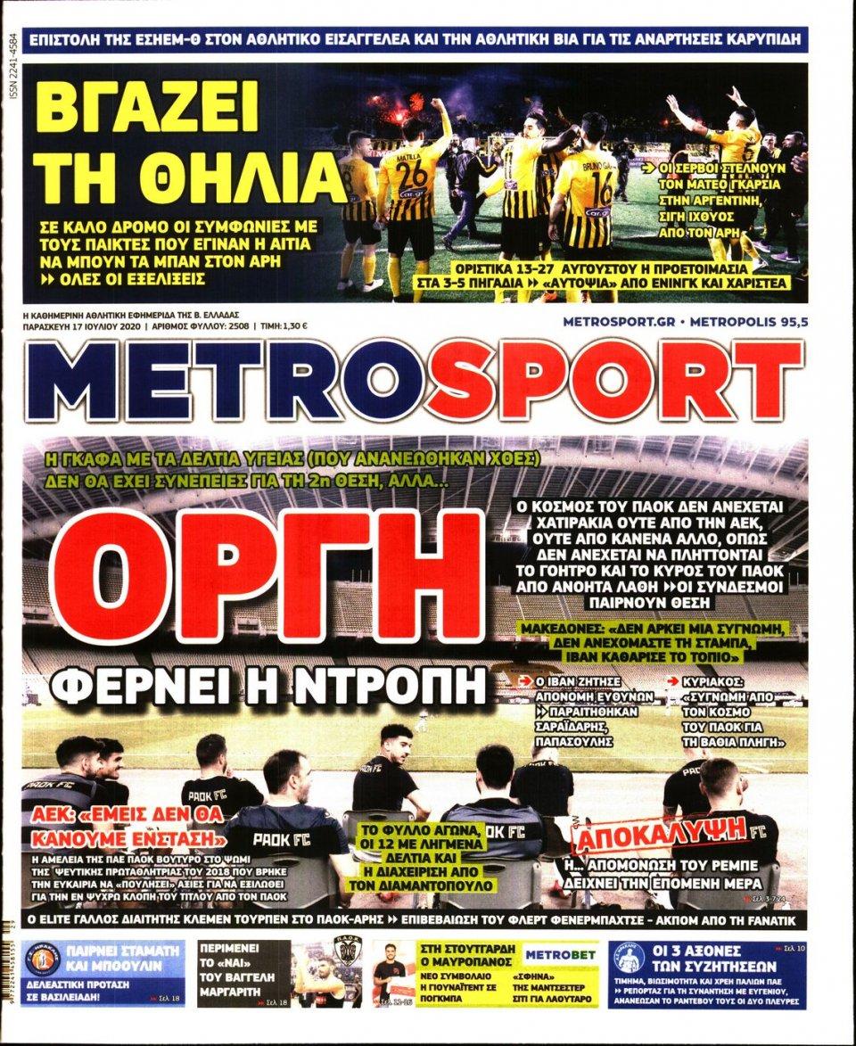 Πρωτοσέλιδο Εφημερίδας - METROSPORT - 2020-07-17