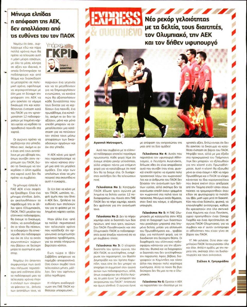 Οπισθόφυλλο Εφημερίδας - METROSPORT - 2020-07-17
