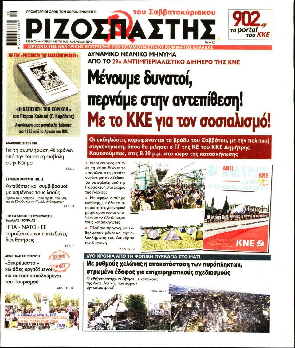 Πρωτοσέλιδο Εφημερίδας - Ριζοσπάστης - 2020-07-18