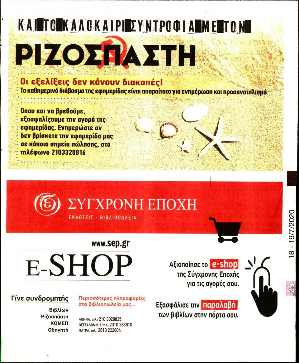 Οπισθόφυλλο Εφημερίδας - Ριζοσπάστης - 2020-07-18