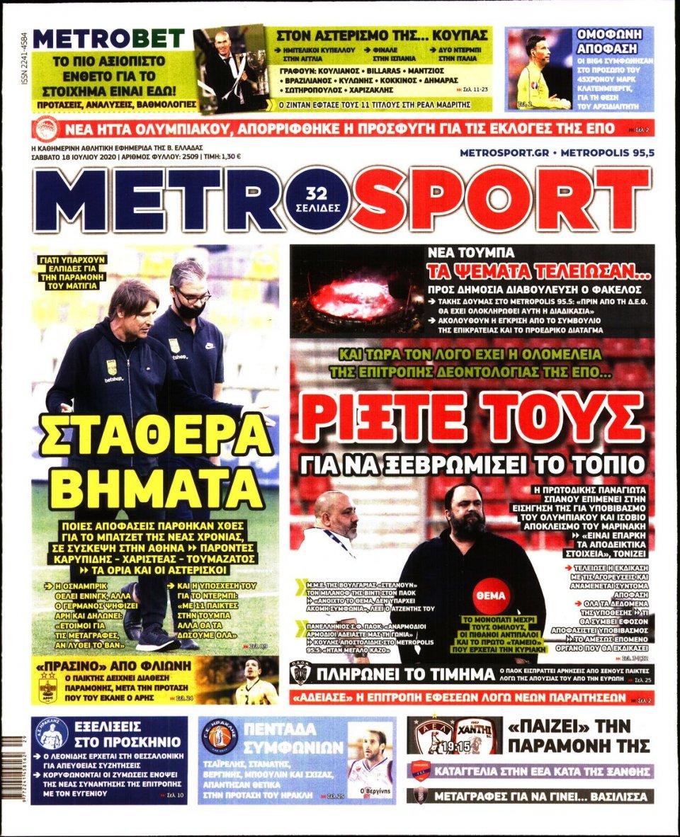 Πρωτοσέλιδο Εφημερίδας - METROSPORT - 2020-07-18