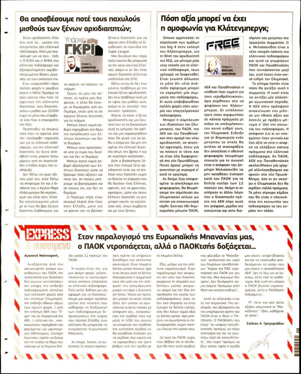 Οπισθόφυλλο Εφημερίδας - METROSPORT - 2020-07-18