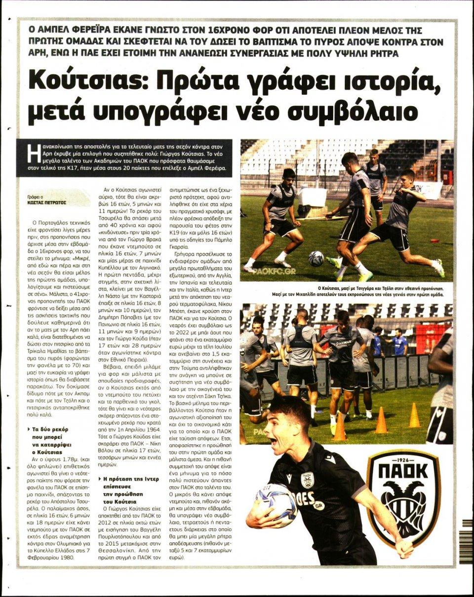 Οπισθόφυλλο Εφημερίδας - METROSPORT - 2020-07-19