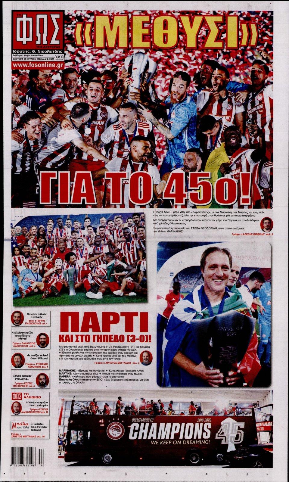 Πρωτοσέλιδο Εφημερίδας - Φως των Σπορ - 2020-07-20