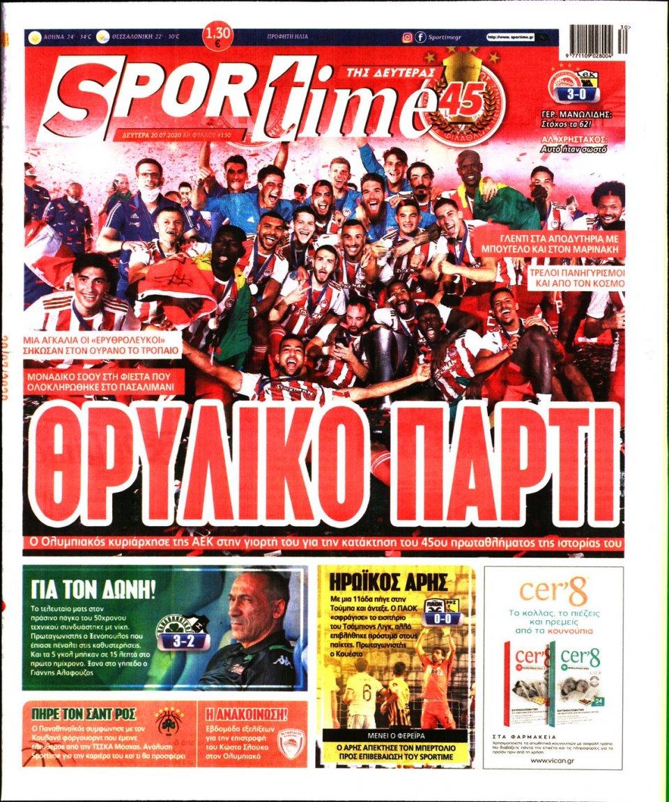 Πρωτοσέλιδο Εφημερίδας - SPORTIME - 2020-07-20