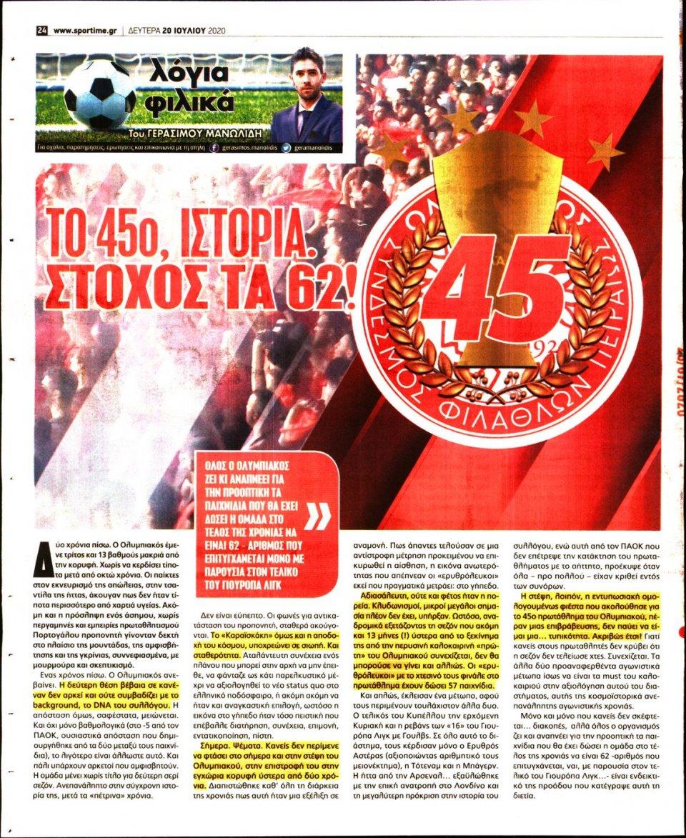 Οπισθόφυλλο Εφημερίδας - SPORTIME - 2020-07-20