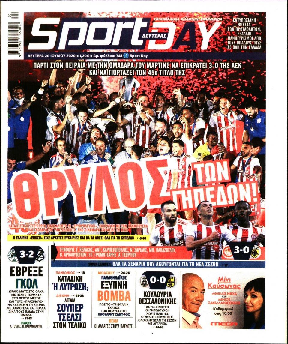 Πρωτοσέλιδο Εφημερίδας - Sportday - 2020-07-20