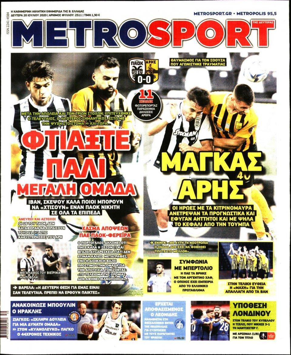 Πρωτοσέλιδο Εφημερίδας - METROSPORT - 2020-07-20