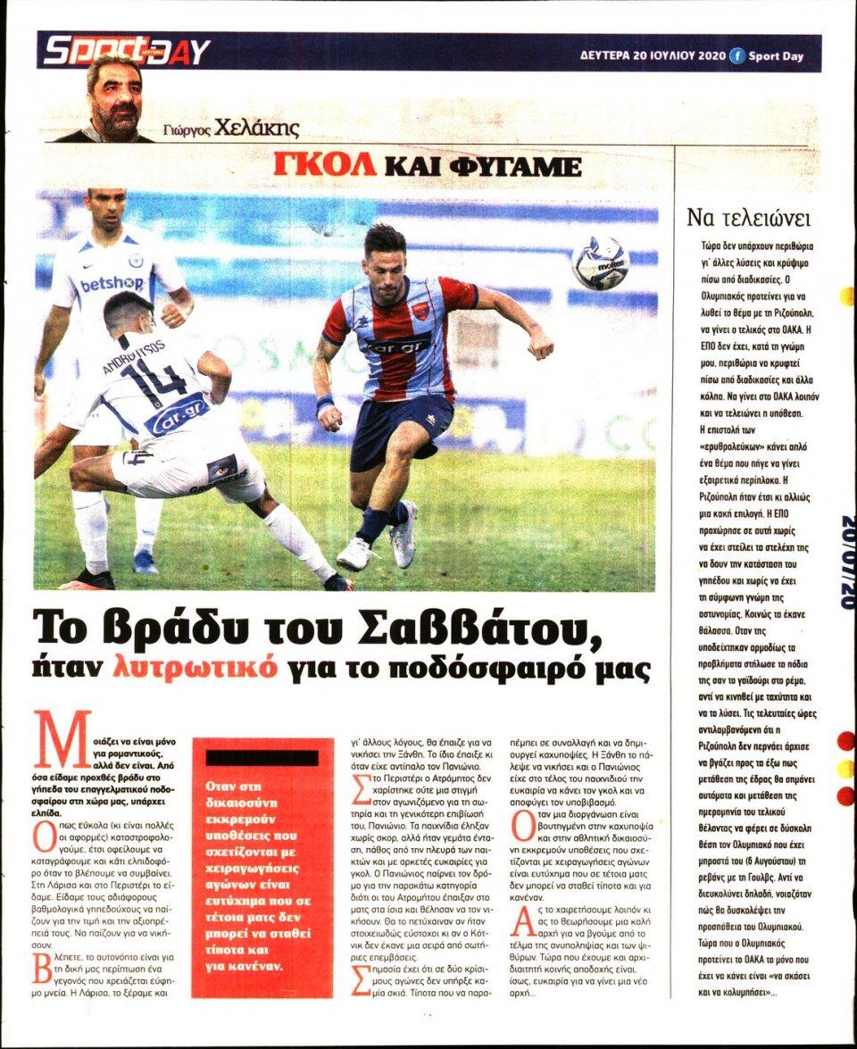Οπισθόφυλλο Εφημερίδας - Sportday - 2020-07-20