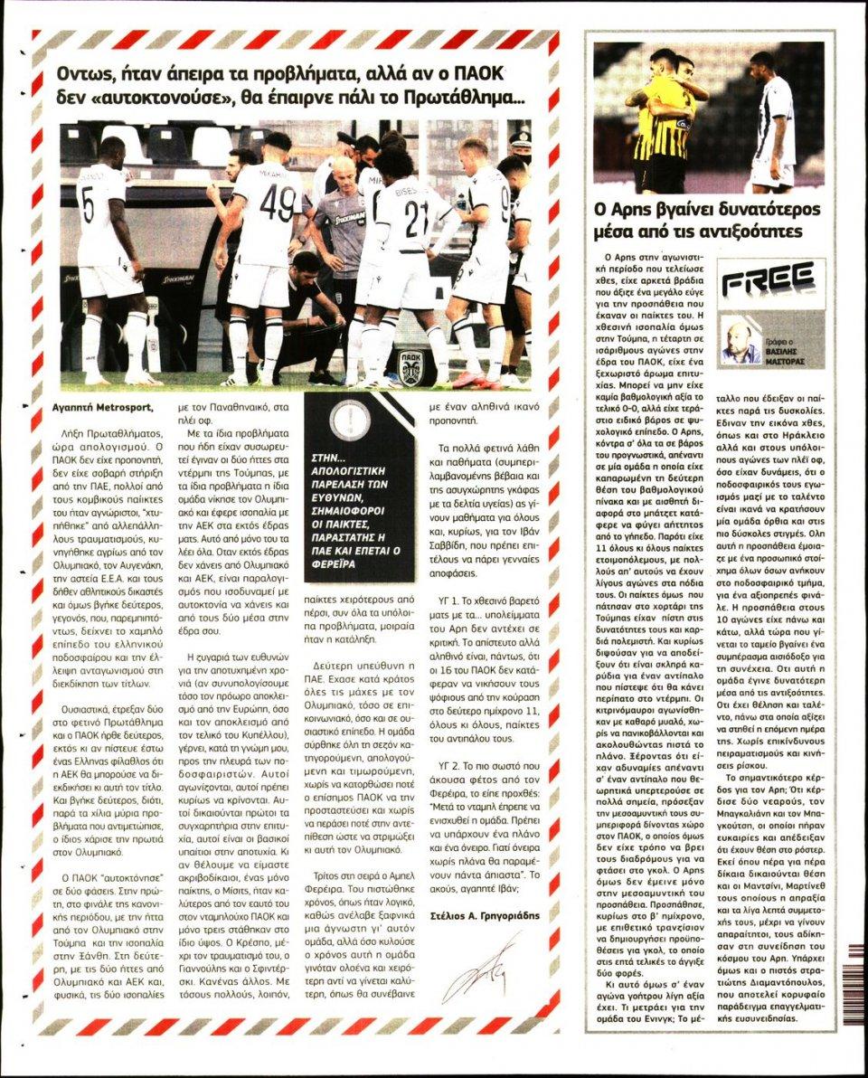 Οπισθόφυλλο Εφημερίδας - METROSPORT - 2020-07-20