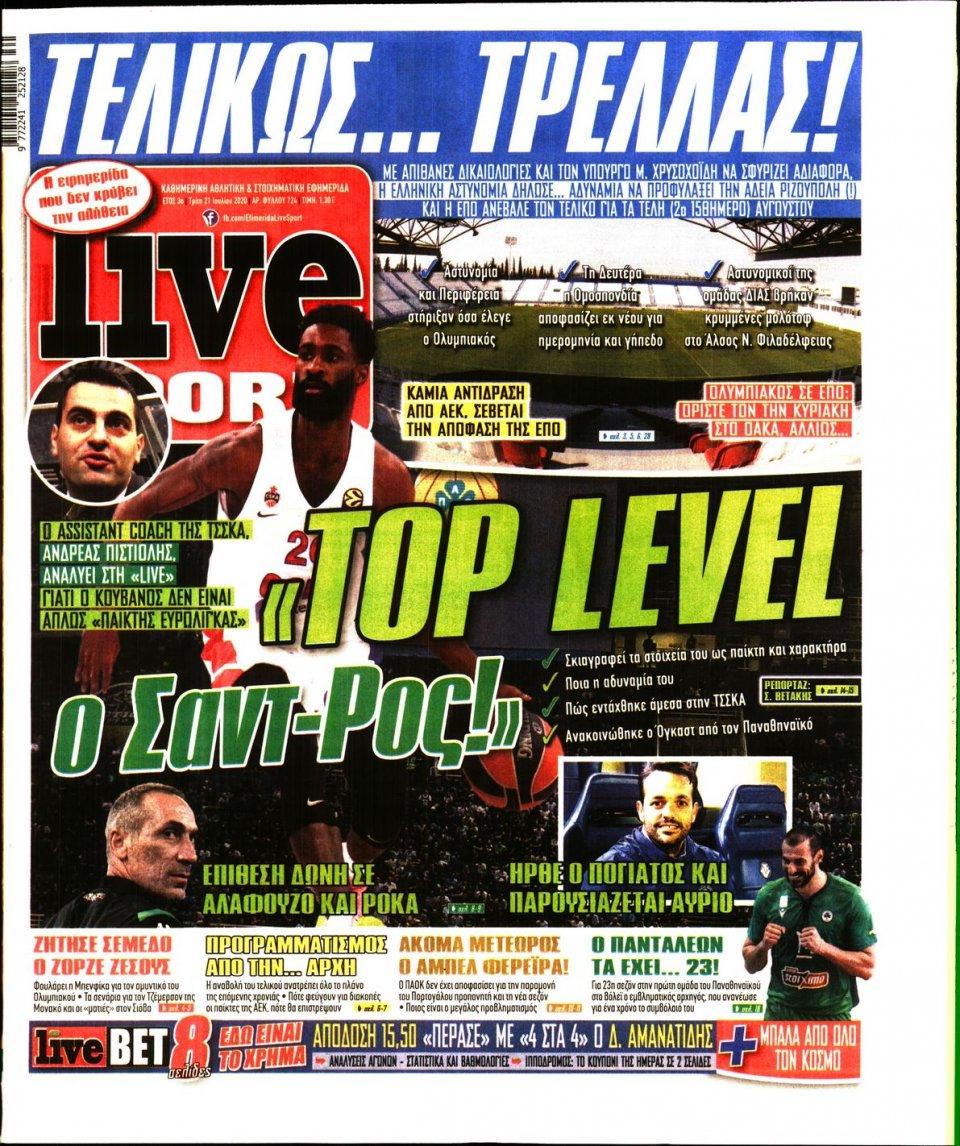 Πρωτοσέλιδο Εφημερίδας - LIVE SPORT - 2020-07-21