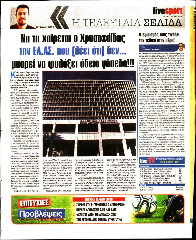 Οπισθόφυλλο Εφημερίδας - LIVE SPORT - 2020-07-21
