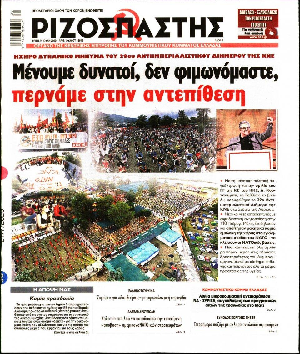Πρωτοσέλιδο Εφημερίδας - Ριζοσπάστης - 2020-07-21