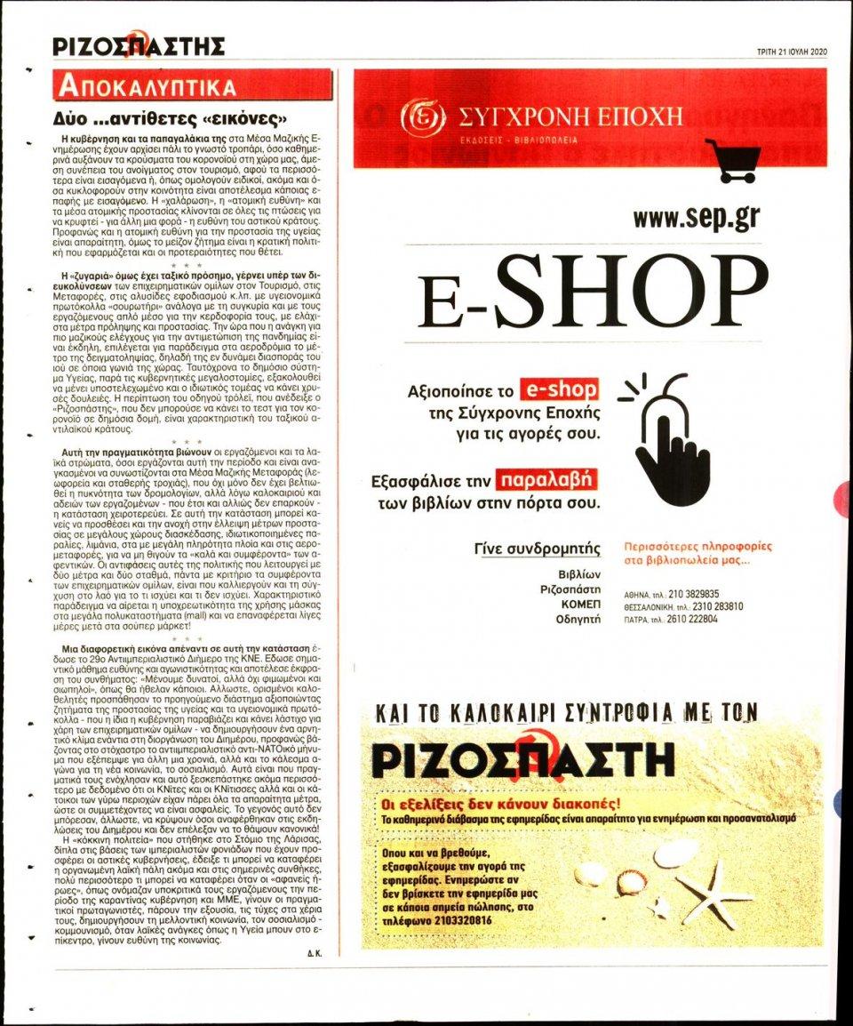 Οπισθόφυλλο Εφημερίδας - Ριζοσπάστης - 2020-07-21