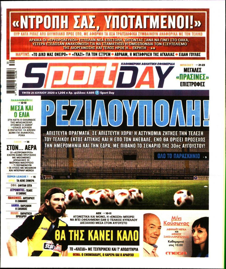 Πρωτοσέλιδο Εφημερίδας - Sportday - 2020-07-21
