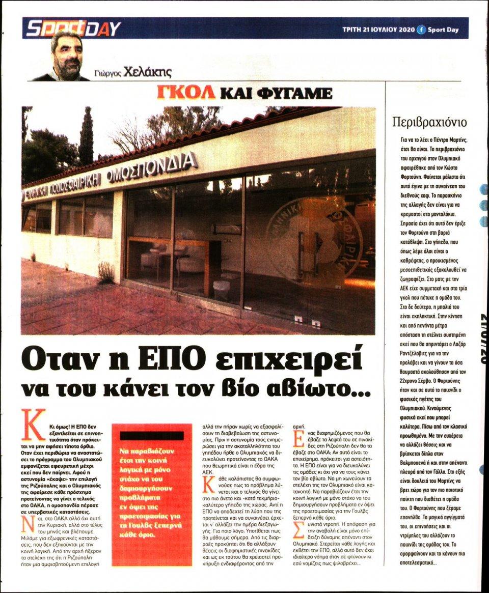 Οπισθόφυλλο Εφημερίδας - Sportday - 2020-07-21
