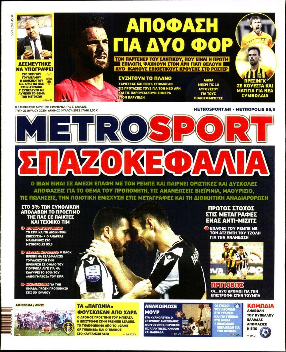 Πρωτοσέλιδο Εφημερίδας - METROSPORT - 2020-07-21