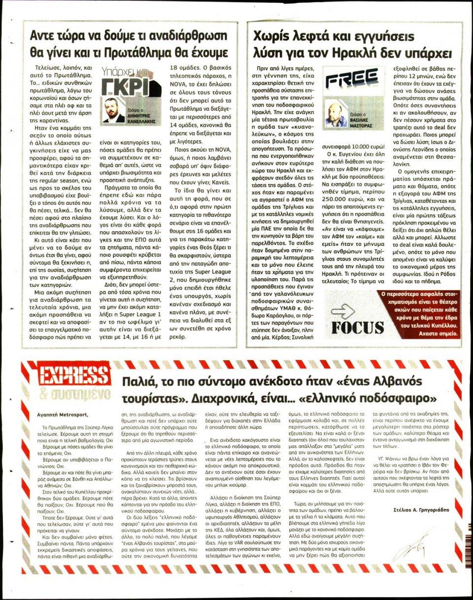 Οπισθόφυλλο Εφημερίδας - METROSPORT - 2020-07-21