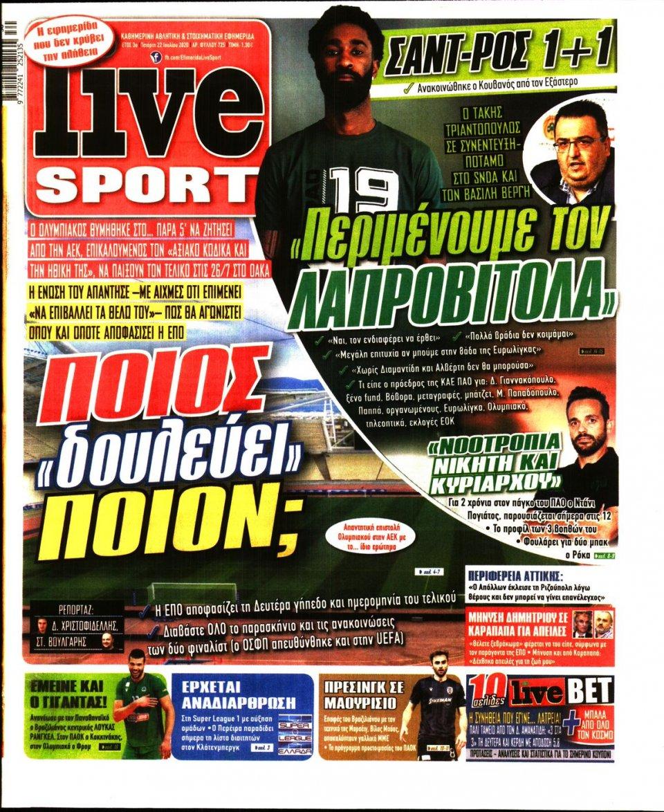 Πρωτοσέλιδο Εφημερίδας - LIVE SPORT - 2020-07-22