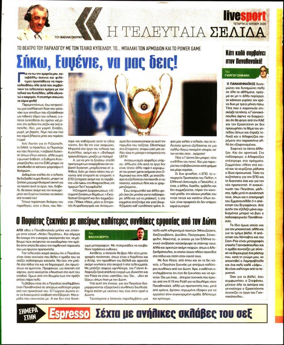 Οπισθόφυλλο Εφημερίδας - LIVE SPORT - 2020-07-22
