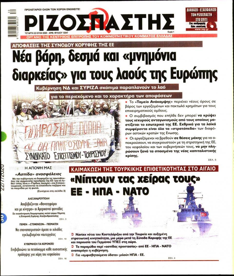 Πρωτοσέλιδο Εφημερίδας - Ριζοσπάστης - 2020-07-22