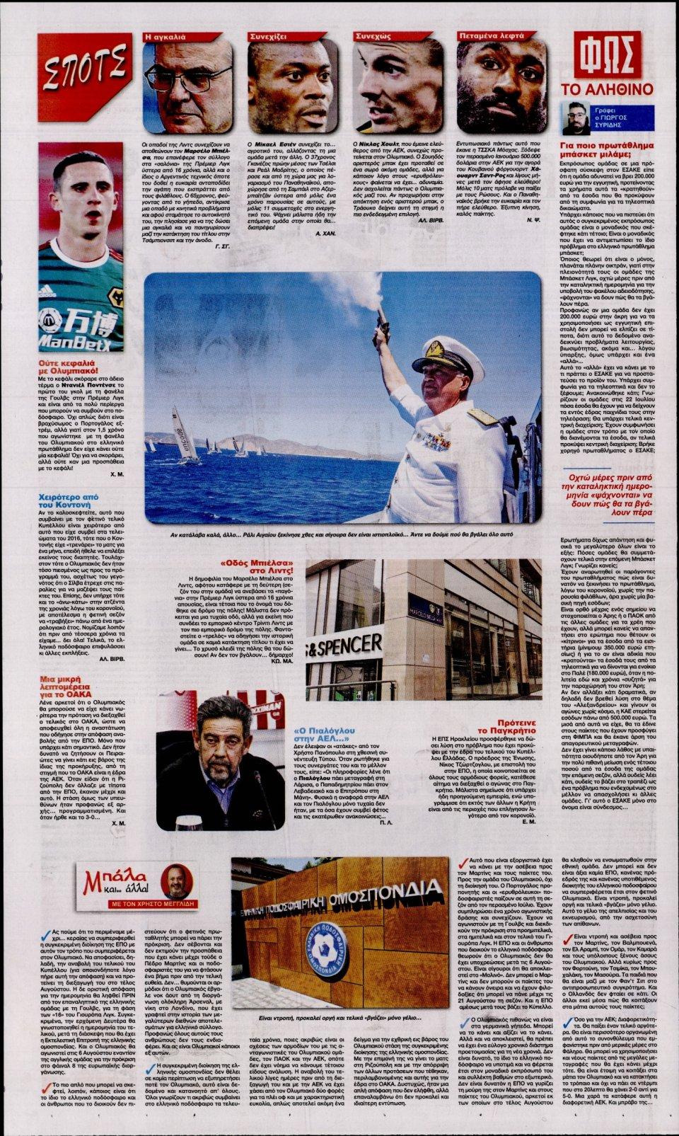 Οπισθόφυλλο Εφημερίδας - Φως των Σπορ - 2020-07-22