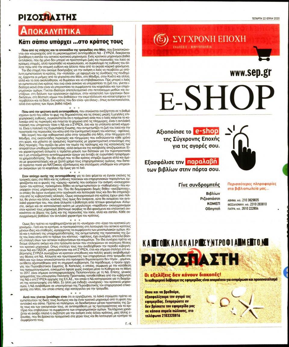 Οπισθόφυλλο Εφημερίδας - Ριζοσπάστης - 2020-07-22