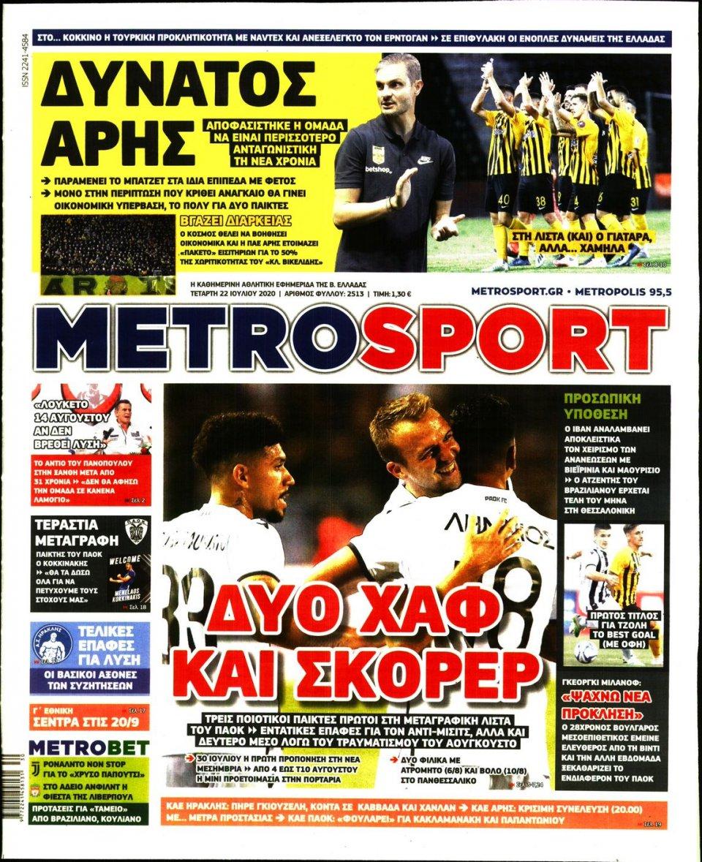Πρωτοσέλιδο Εφημερίδας - METROSPORT - 2020-07-22