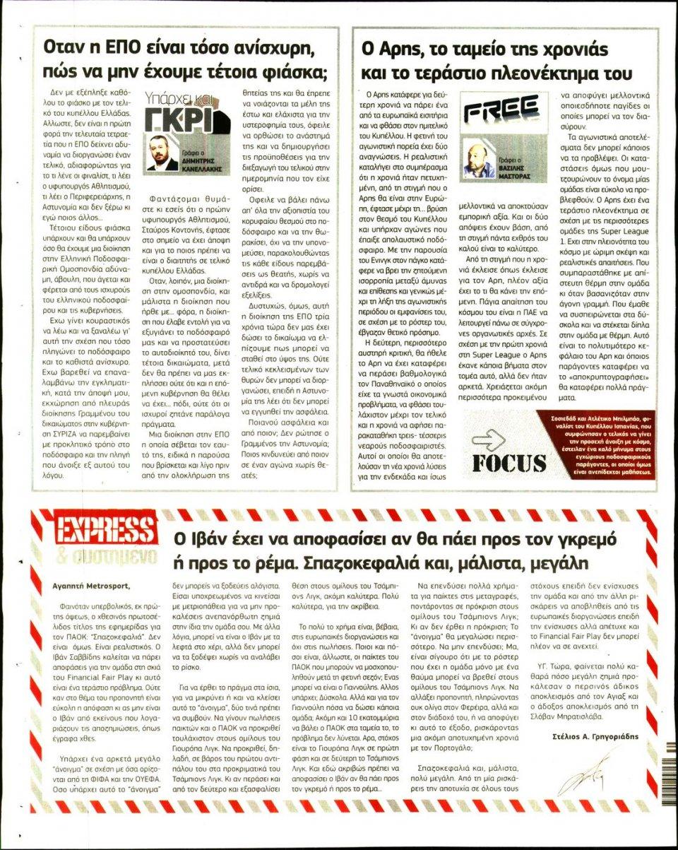 Οπισθόφυλλο Εφημερίδας - METROSPORT - 2020-07-22