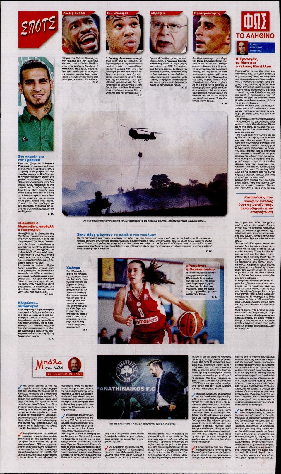 Οπισθόφυλλο Εφημερίδας - Φως των Σπορ - 2020-07-23