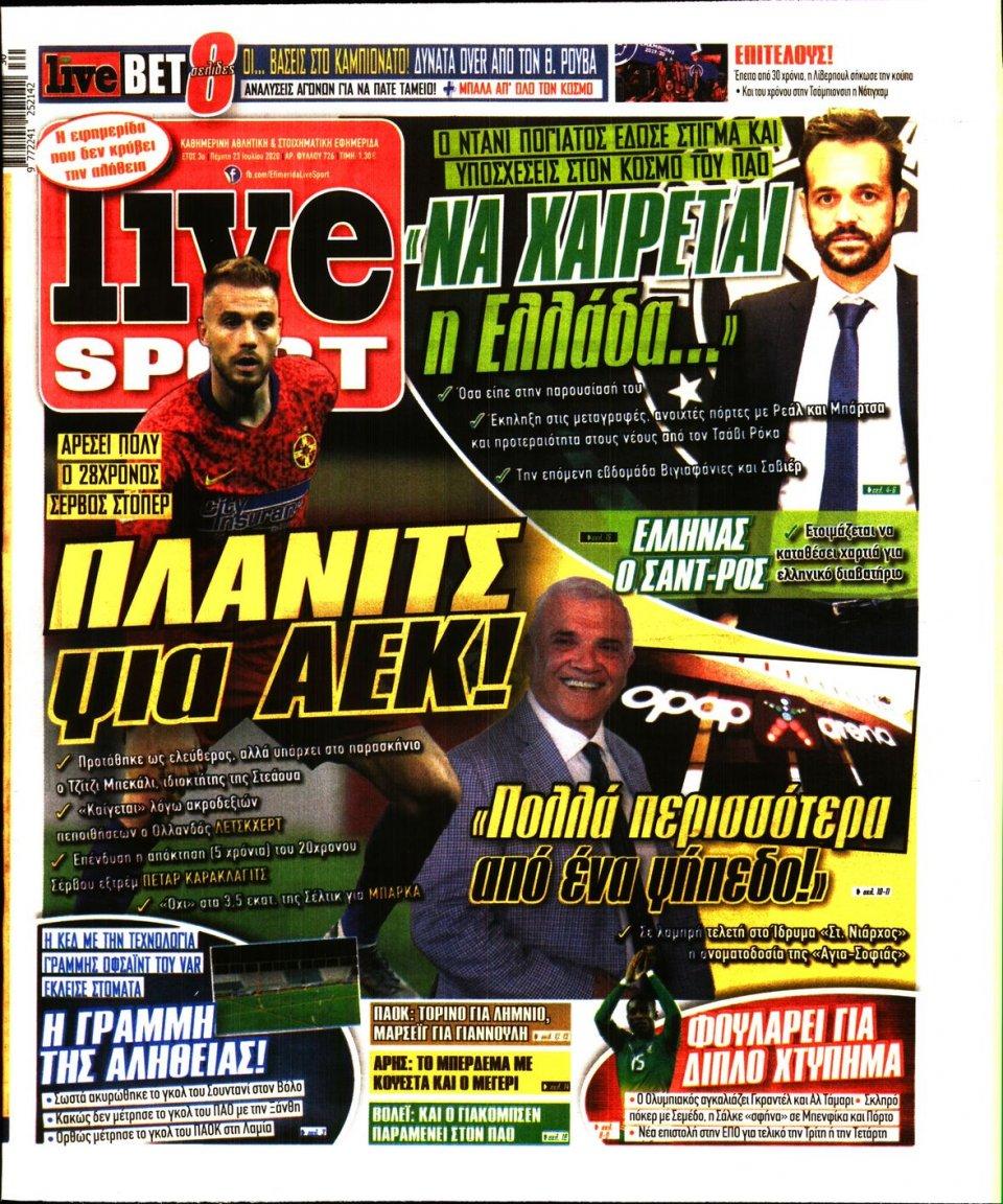 Πρωτοσέλιδο Εφημερίδας - LIVE SPORT - 2020-07-23