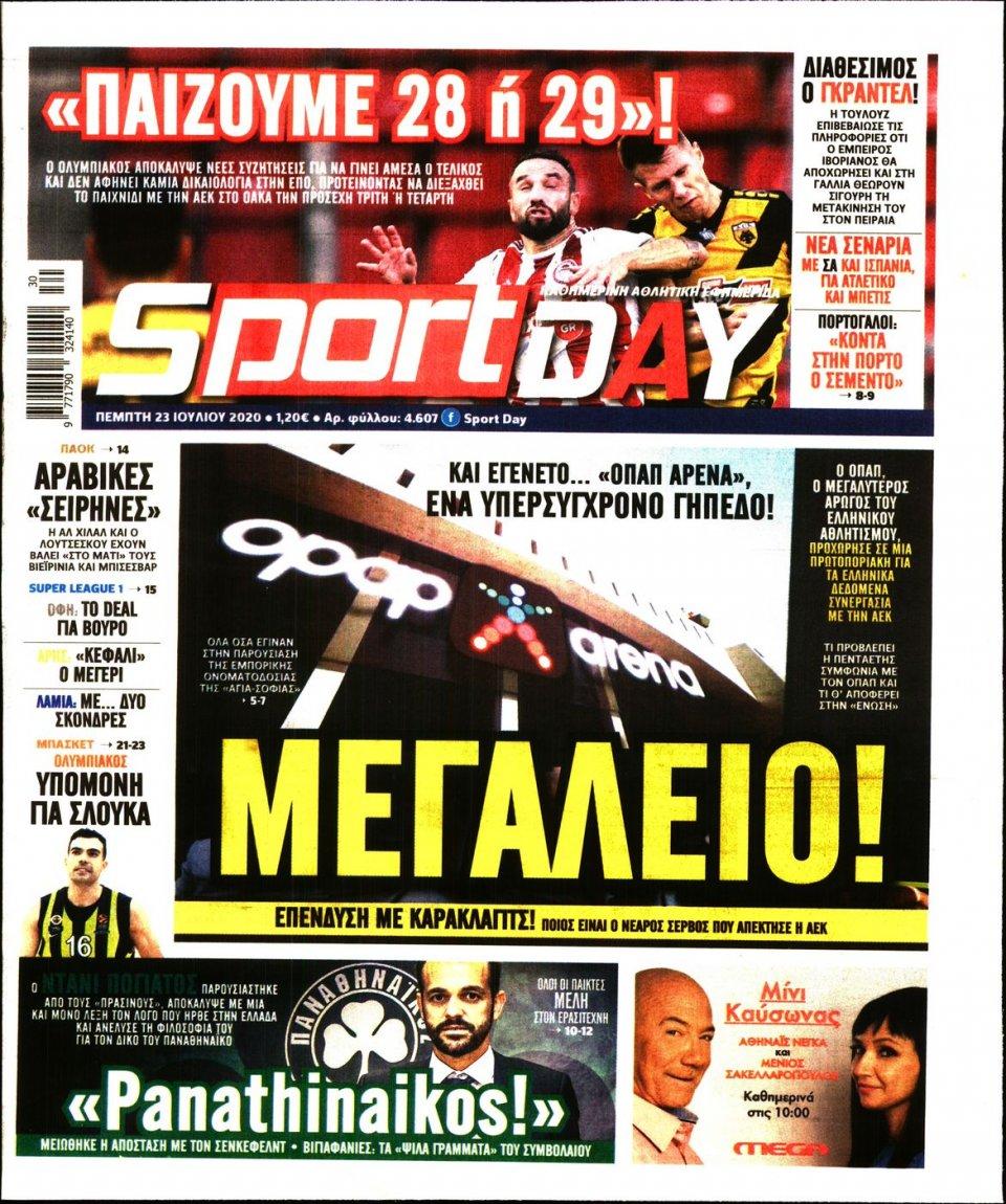 Πρωτοσέλιδο Εφημερίδας - Sportday - 2020-07-23