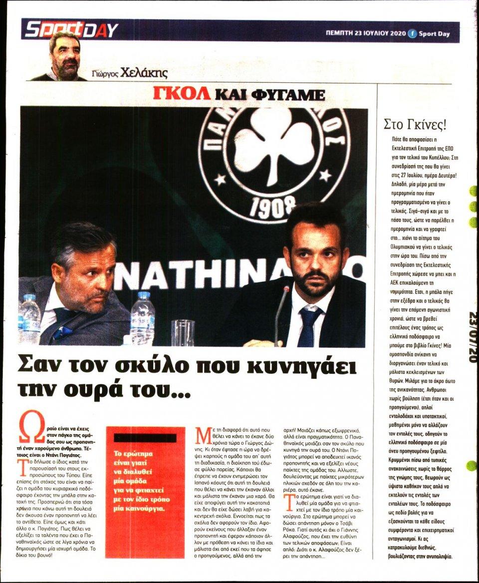 Οπισθόφυλλο Εφημερίδας - Sportday - 2020-07-23