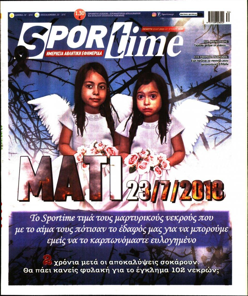 Πρωτοσέλιδο Εφημερίδας - SPORTIME - 2020-07-23