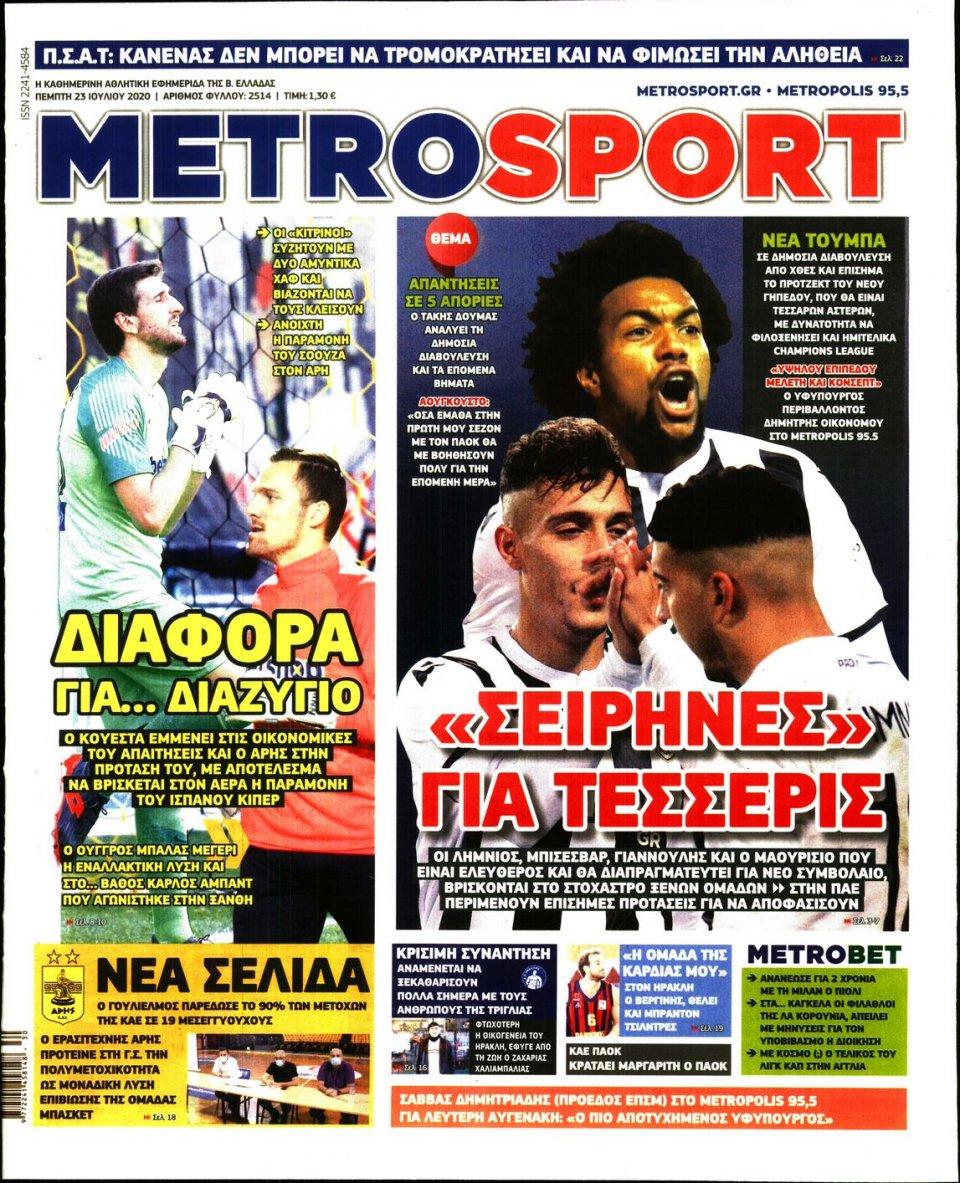 Πρωτοσέλιδο Εφημερίδας - METROSPORT - 2020-07-23