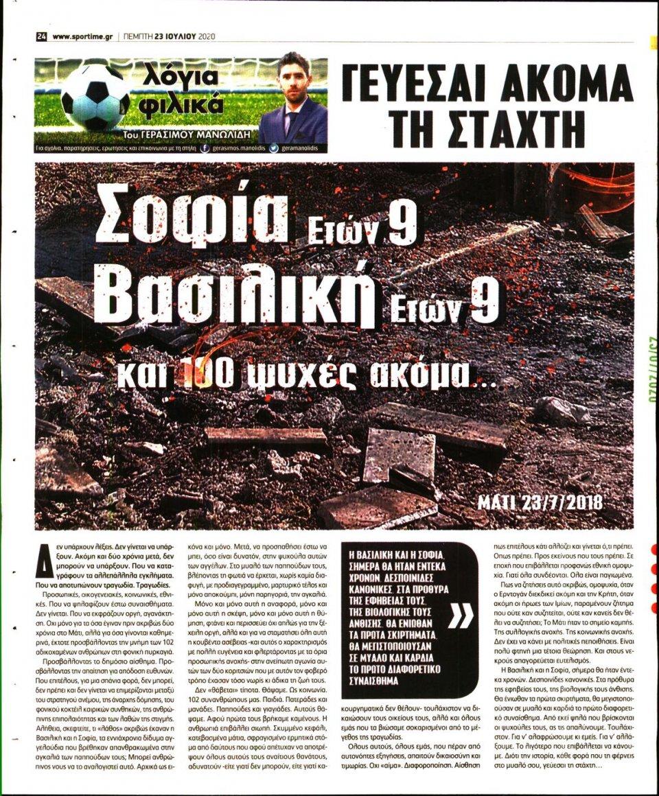 Οπισθόφυλλο Εφημερίδας - SPORTIME - 2020-07-23