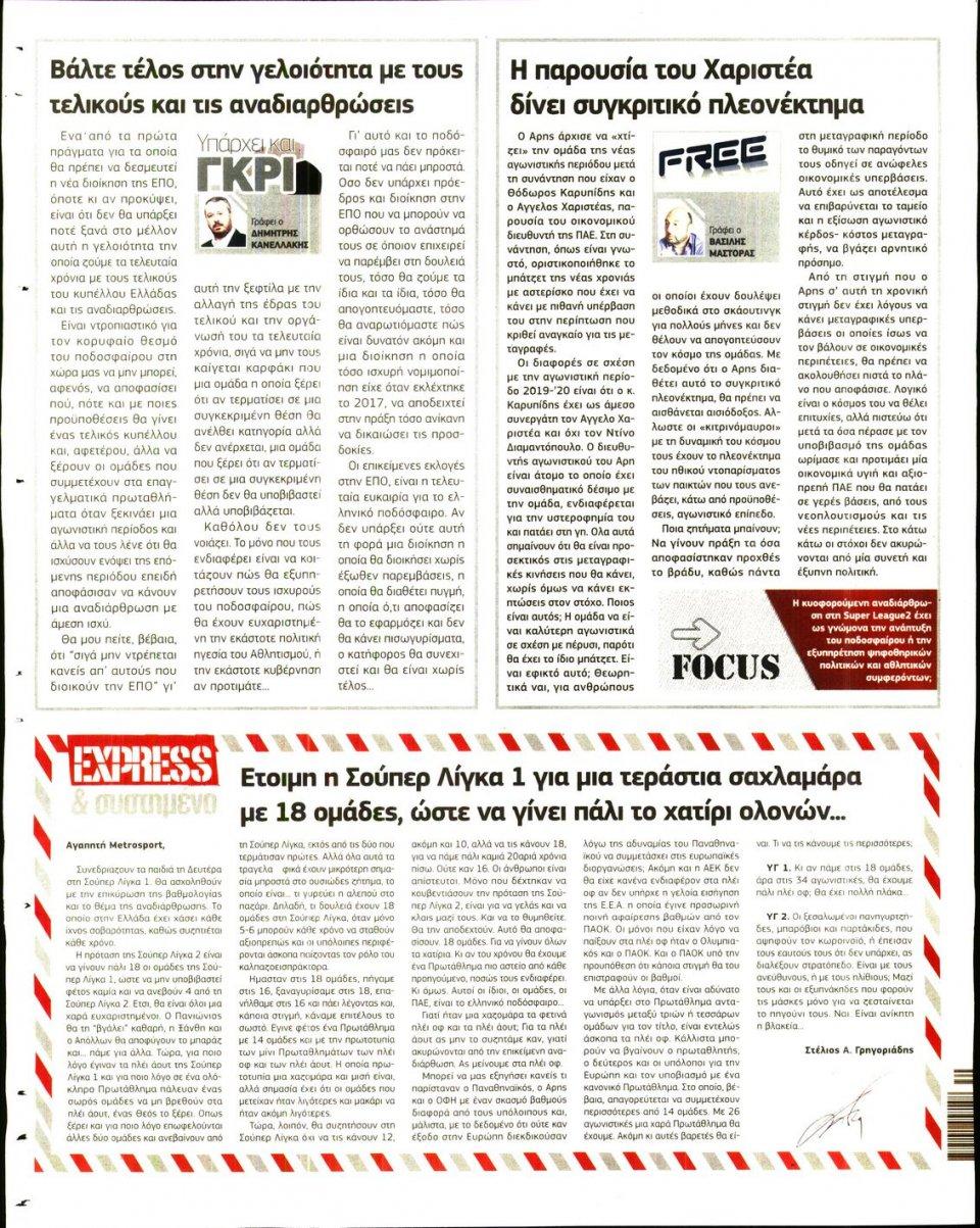 Οπισθόφυλλο Εφημερίδας - METROSPORT - 2020-07-23