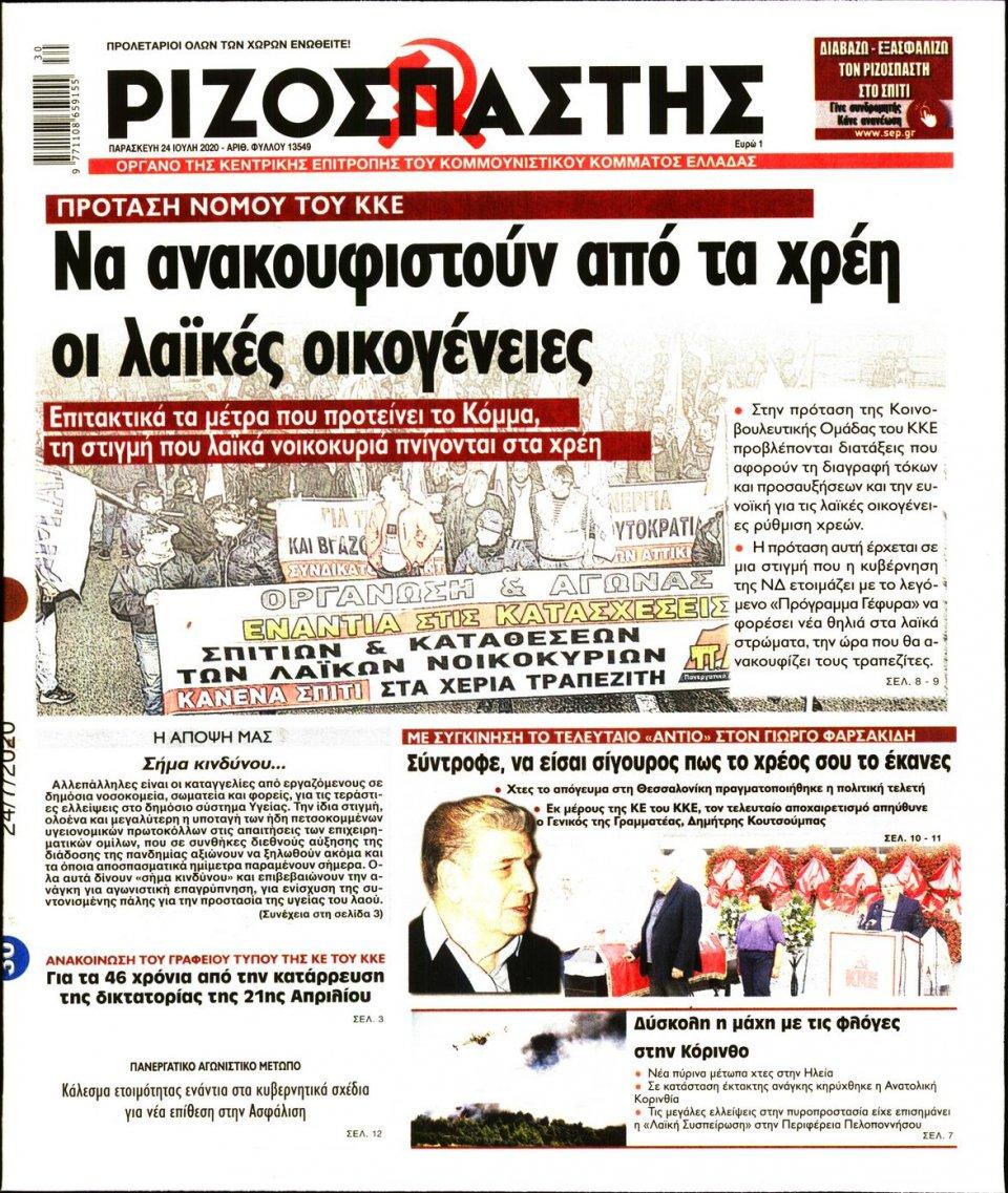 Πρωτοσέλιδο Εφημερίδας - Ριζοσπάστης - 2020-07-24